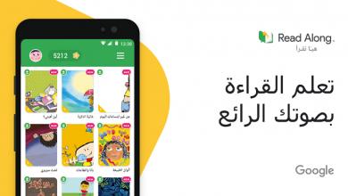 تطبيق تعلم اللغات Read Along