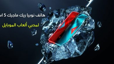 هاتف RedMagic 5S