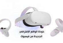 خوذة الواقع الإفتراضي Oculus Quest 2