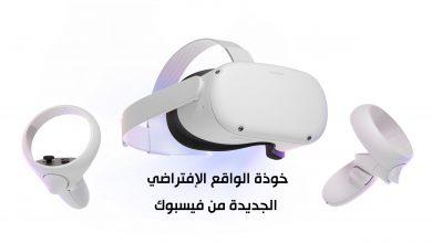 صورة خوذة الواقع الإفتراضي Oculus Quest 2  من فيسبوك بسعر 300 دولار