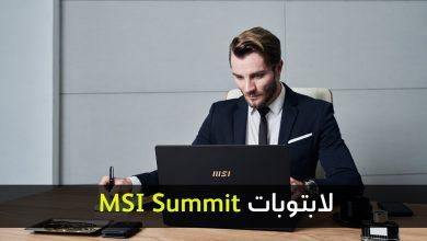 لابتوبات MSI Summit