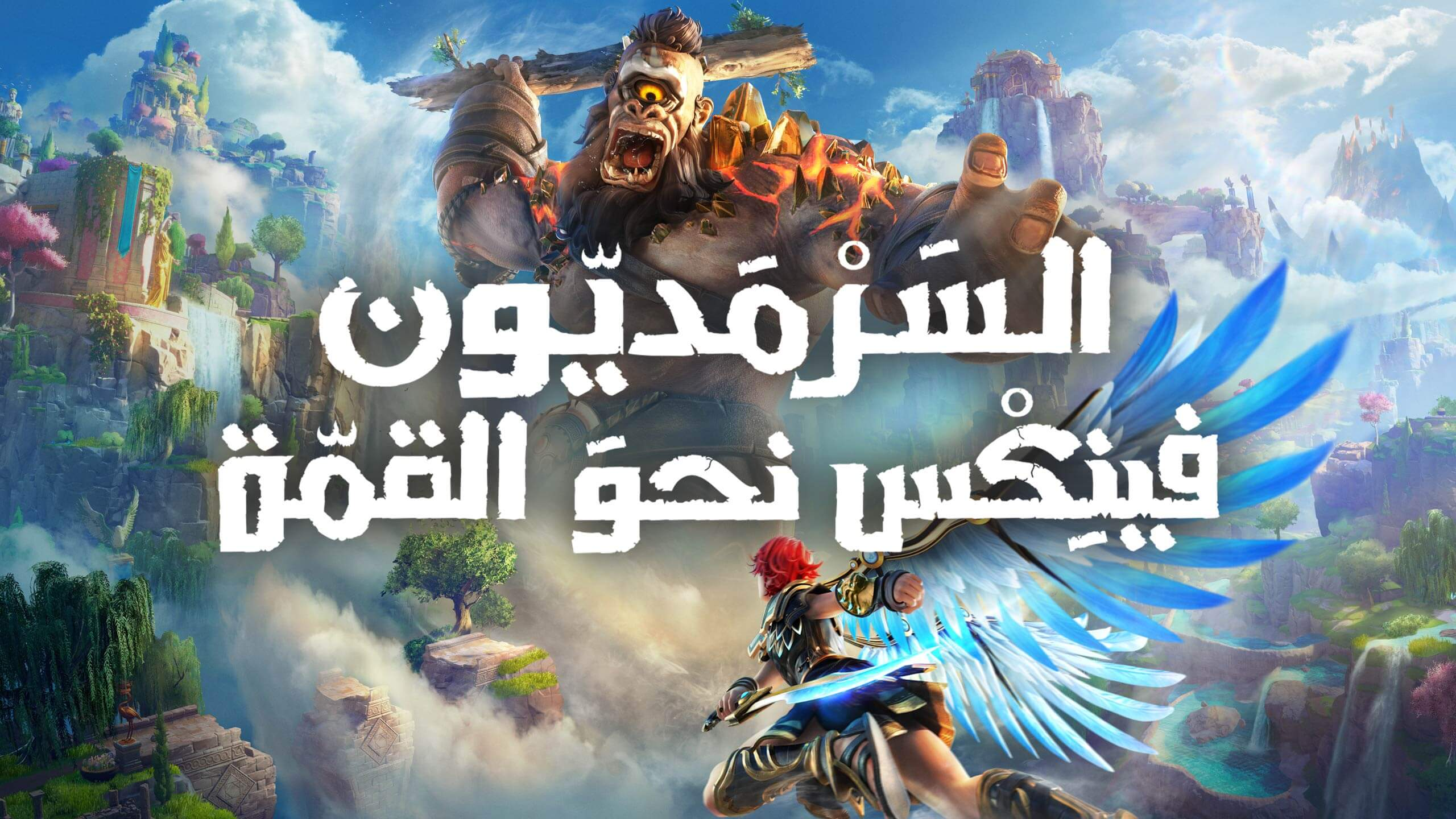 لعبة Immortals Fenyx Rising