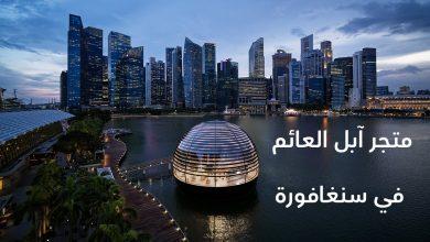صورة شاهد روعة متجر آبل العائم في سنغافورة