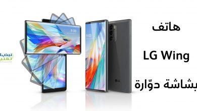 صورة هاتف  LG Wing بشاشة دوّارة : تصميم جديدة للهواتف القابلة للطي