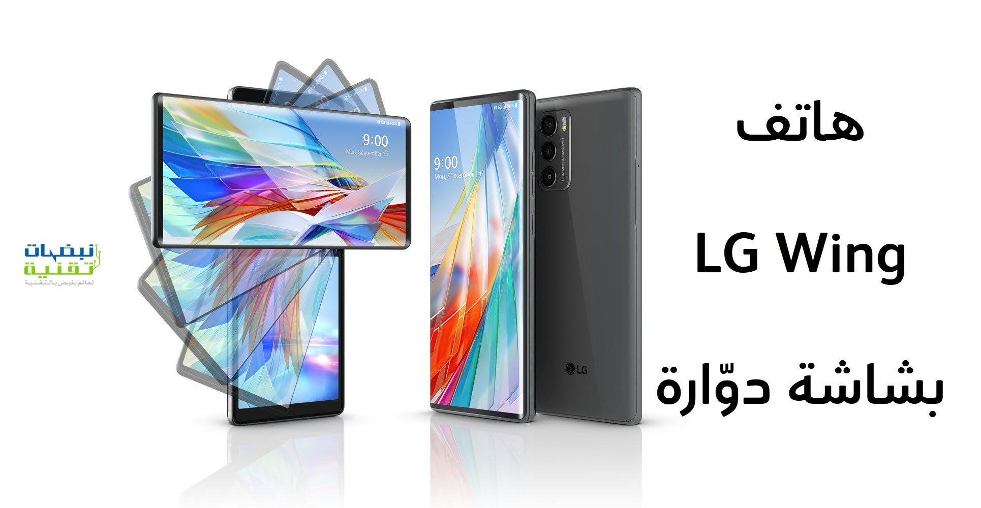 هاتف LG Wing