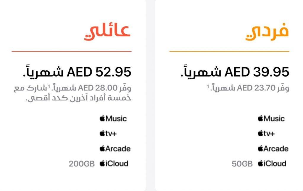 سعر خدمة Apple One في الإمارات