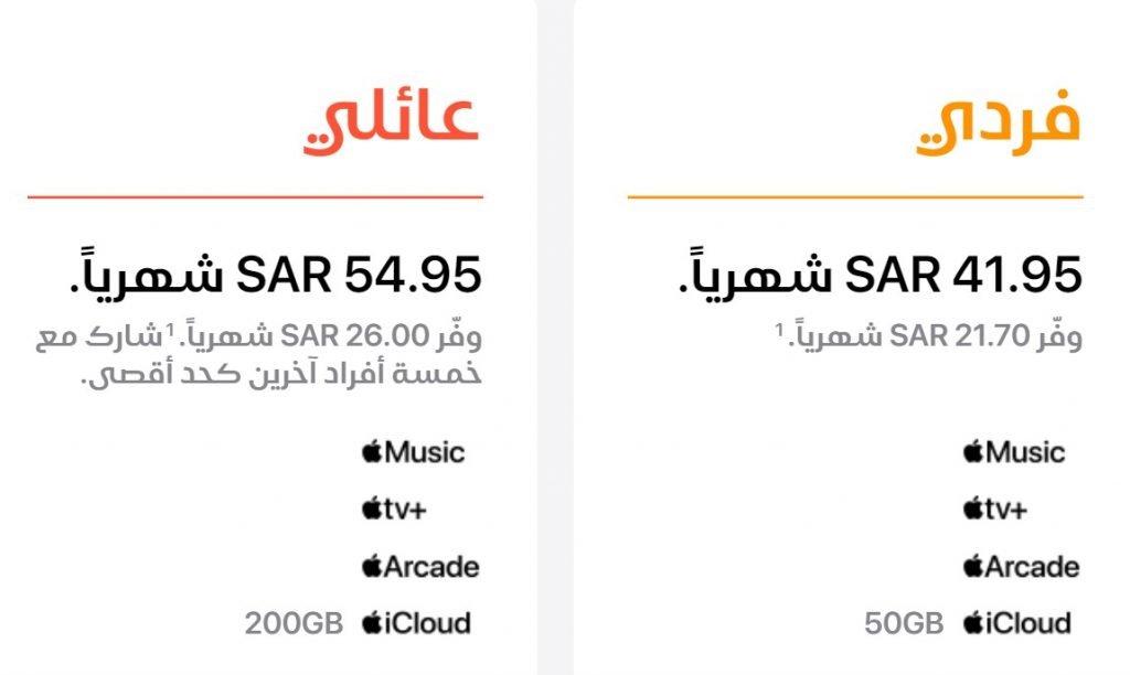 سعر خدمة Apple One في السعودية