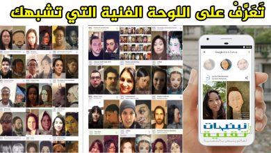 تطبيق Google Arts & Culture
