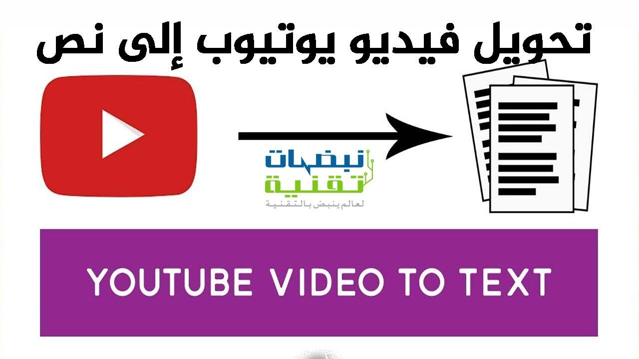 طريقة تحويل فيديو يوتيوب إلى نص