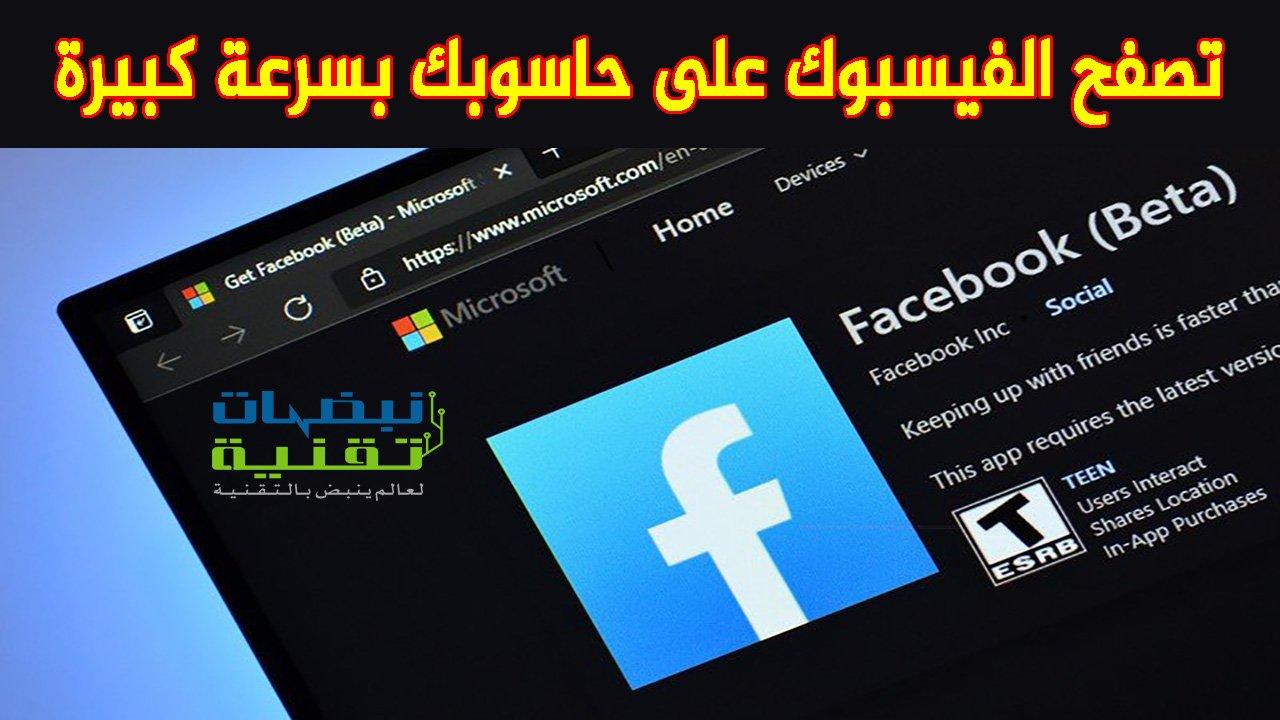 تطبيق جديد يتيح لك تصفح الفيسبوك على حاسوبك بسرعة كبيرة
