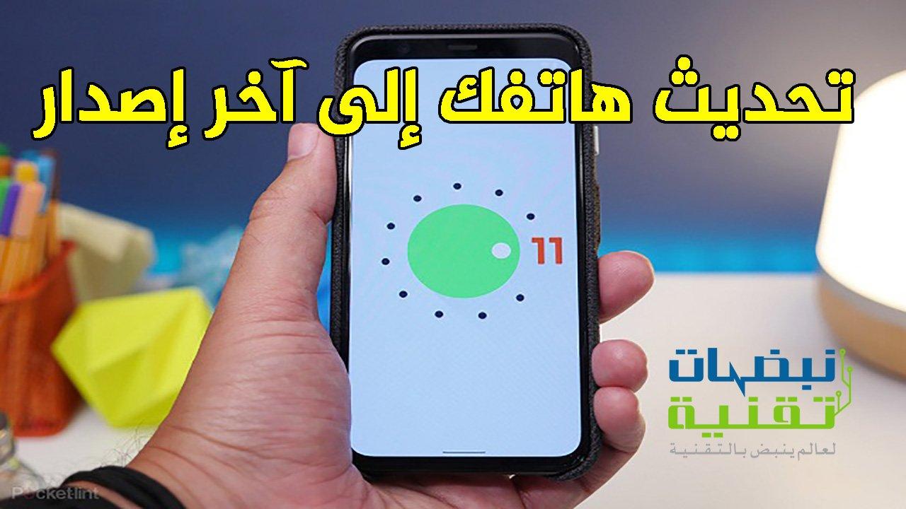 تحديث هاتفك إلى أندرويد 11