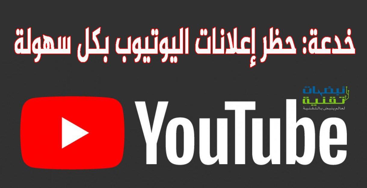حظر إعلانات اليوتيوب