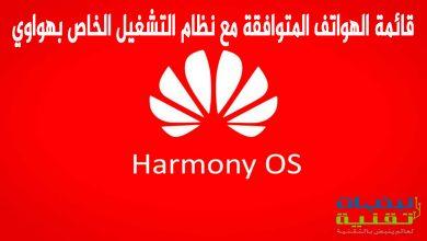قائمة الهواتف المتوافقة مع نظام التشغيل الجديد الخاص بهواوي HarmonyOS 2.0, 3.0