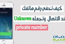 كيفية إخفاء رقم هاتفك عند الاتصال بأي شخص