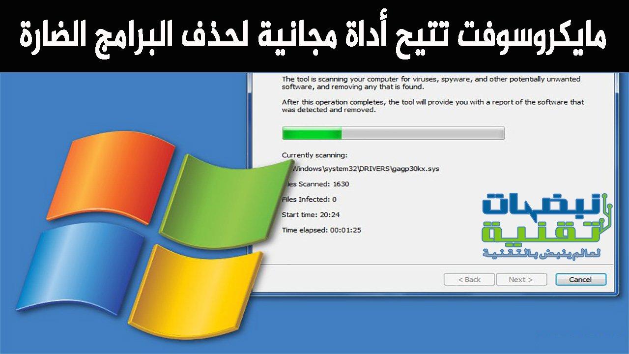 كيفية إزالة جميع البرامج الضارة مجانًا باستخدام Microsoft Safety Scanner في ويندوز 10