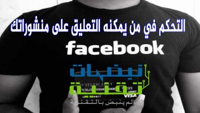 الفيسبوك يضيف ميزة تُمكِّنُك من التحكم في من يمكنه التعليق على منشوراتك