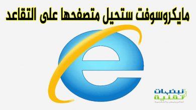 إنترنت إكسبلورر