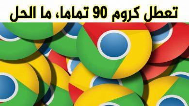 تعطل Chrome 90 تمامًا