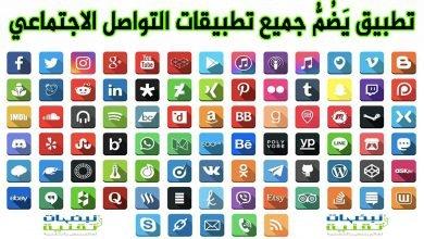 تطبيقات التواصل الاجتماعي